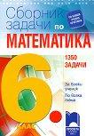 Сборник със задачи по математика за 6. клас. 1350 задачи - Таня Стоева, Пенка Нинкова, Мария Лилкова, Николина Петрова - помагало