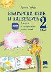 Помагало за избираемите учебни часове по български език и литература за 2. клас - Румяна Танкова -