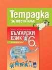 Учебна тетрадка по български език за 6. клас - помагало