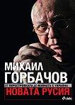 Новата Русия - Михаил Горбачов -