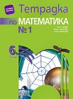 Тетрадка № 1 по математика за 6. клас - Таня Стоева, Мария Лилкова, Пенка Нинкова -
