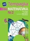 Тетрадка № 2 по математика за 6. клас - книга за учителя