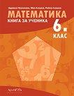 Книга за ученика по математика за 6. клас - Здравка Паскалева, Мая Алашка, Райна Алашка - учебник