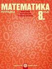 Тетрадка по математика за 8. клас - Емил Колев, Иван Георгиев, Стелиана Кокинова -