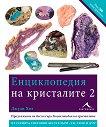 Енциклопедия на кристалите - част 2 - Джуди Хол -