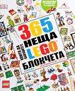 365 неща, които да направите с LEGO блокчета -