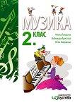 Музика за 2. клас - учебник
