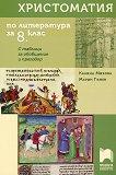 Христоматия по литература за 8. клас - Калина Михова, Марин Гинев -