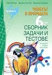 Сборник задачи и тестове по човекът и природата за 6. клас - справочник