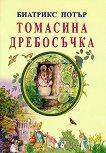 Томасина Дребосъчка - Биатрикс Потър -
