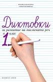 Диктовки за развитие на писмената реч в 1. клас - Росица Абланска, Нона Бановска - помагало