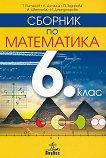 Сборник по математика за 6. клас - книга за учителя