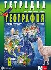 Тетрадка по география и икономика за 6. клас - учебник