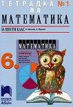 Тетрадка № 1 по математика за 6. клас - помагало