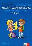 Задачи по математика - учебно помагало за 1. клас - Мариана Богданова, Мария Темникова, Виолина Иванова - учебник