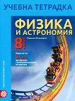 Учебна тетрадка по физика и астрономия за 8. клас - Максим Максимов -
