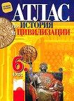 Атлас по история и цивилизации за 6. клас - Мария Босева - книга
