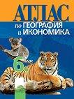 Атлас по география и икономика за 6. клас - Цветелина Пейкова, Александър Гиков -