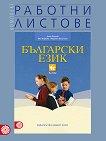 Работни листове по български език за 6. клас - помагало