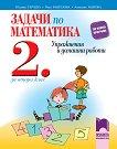 Задачи по математика. Упражнения и домашни работи за 2. клас - Юлияна Гарчева, Рени Рангелова, Ангелина Манова -