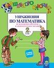 Вълшебното ключе: Упражнения по математика за целодневно обучение и самоподготовка вкъщи за 2. клас - Невена Чардакова, Катя Георгиева, Теодора Мерамджиева, Силвия Марушкина -