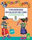 Вълшебното ключе: Упражнения по български език за целодневно обучение и самоподготовка вкъщи за 2. клас - Поли Рангелова - учебна тетрадка