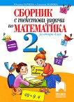 Сборник с текстови задачи по математика за 2. клас - Юлияна Гарчева, Ангелина Манова - книга