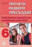 Прочети, разбери, пресъздай. Учебно помагало по български език за 6. клас за избираемите учебни часове - книга за учителя