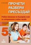 Прочети, разбери, пресъздай. Учебно помагало по български език за 5. клас за избираемите учебни часове - помагало