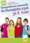 Тренировъчни тестове по български език за 6. клас - учебник