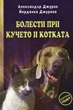 Болести при кучето и котката - Александър Джуров, Йорданка Джурова -