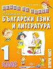 Искам да знам: Помагало по български език и литература за 1. клас - част 2 - Ренета Минчева -
