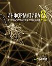 Информатика за 8. клас - Красимир Манев, Нели Манева, Велислава Христова - учебник