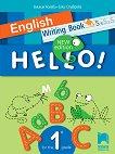Hello! Тетрадка - писанка по английски език за 1. клас - New Edition - учебна тетрадка