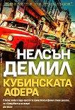 Кубинската афера - Нелсън Демил -