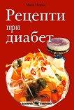 Рецепти при диабет - Моли Перъм - книга