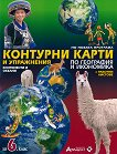 Контурни карти и упражнения по география и икономика за 6. клас - учебник