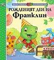 Рожденият ден на Франклин - детска книга