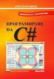 Практическо ръководство по програмиране на C# - книга