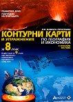 Контурни карти и упражнения по география и икономика за 8. клас + онлайн тестове - учебник