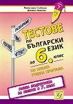 Тестове по български език за 6. клас. Ранна подготовка за изпита в 7. клас - книга за учителя