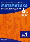 Учебна тетрадка № 1 по математика за 6. клас - Здравка Паскалева, Мая Алашка, Райна Алашка - помагало