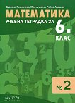 Учебна тетрадка № 2 по математика за 6. клас - Здравка Паскалева, Мая Алашка, Райна Алашка -