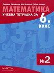 Учебна тетрадка № 2 по математика за 6. клас - Здравка Паскалева, Мая Алашка, Райна Алашка - помагало