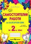 Самостоятелни работи по български език за 2. клас - Дарина Йовчева -