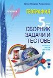 Сборник задачи и тестове по география за 5. клас - Милка Мандова-Русинчовска -