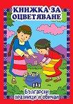 Книжка за оцветяване. Български празници и обичаи - детска книга