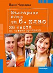 26 теста по български език за 6. клас - учебник