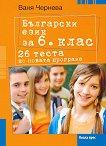 26 теста по български език за 6. клас - помагало