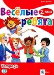 Веселые ребята: Учебна тетрадка по руски език за 2. клас -